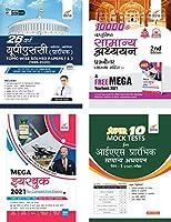 Civil Sewa IAS Prarhambhik Samanya Adhyayan 2021 Simplified - 26 Varsh Solved Papers, 10000+ MCQs, Yearbook & Mock Tests Paper 1 - 4th Edition