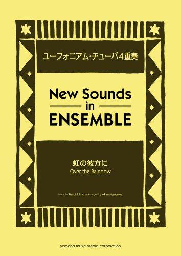 New Sounds in Ensemble NSE 虹の彼方に ユーフォニウム・チューバ4重奏