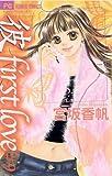 「彼」first love(9) (フラワーコミックス)