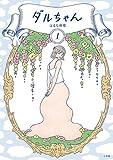 ダルちゃん(1) (コミックス単行本)