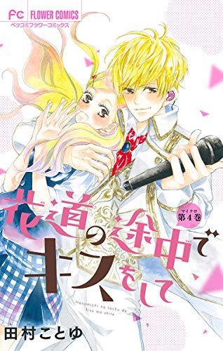 花道の途中でキスをして【マイクロ】(4) (フラワーコミックス)