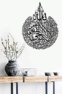 "Tubibu %100 Metal Islamic Wall Art, Islamic Wall Decor, Gift for Muslims, Ramadan Gift, Islamic Wall Decor (Black Ayatul Kursi) (Black, 35.8""x28.3"")"