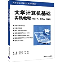 Computer Basic hands-on tutorials University (Win7 + Office 2010) (computer application colleges and universities planning materials)(Chinese Edition)