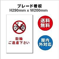 プレート看板 送料無料 激安看板 NO PARKING 駐輪場看板 駐輪禁止看板 駐輪厳禁H290xW200mm (裏面テープ加工なし)