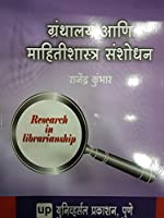 Granthalay Aani Mahitishastra Sanshodhan