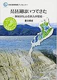 琵琶湖はいつできた (琵琶湖博物館ブックレット)