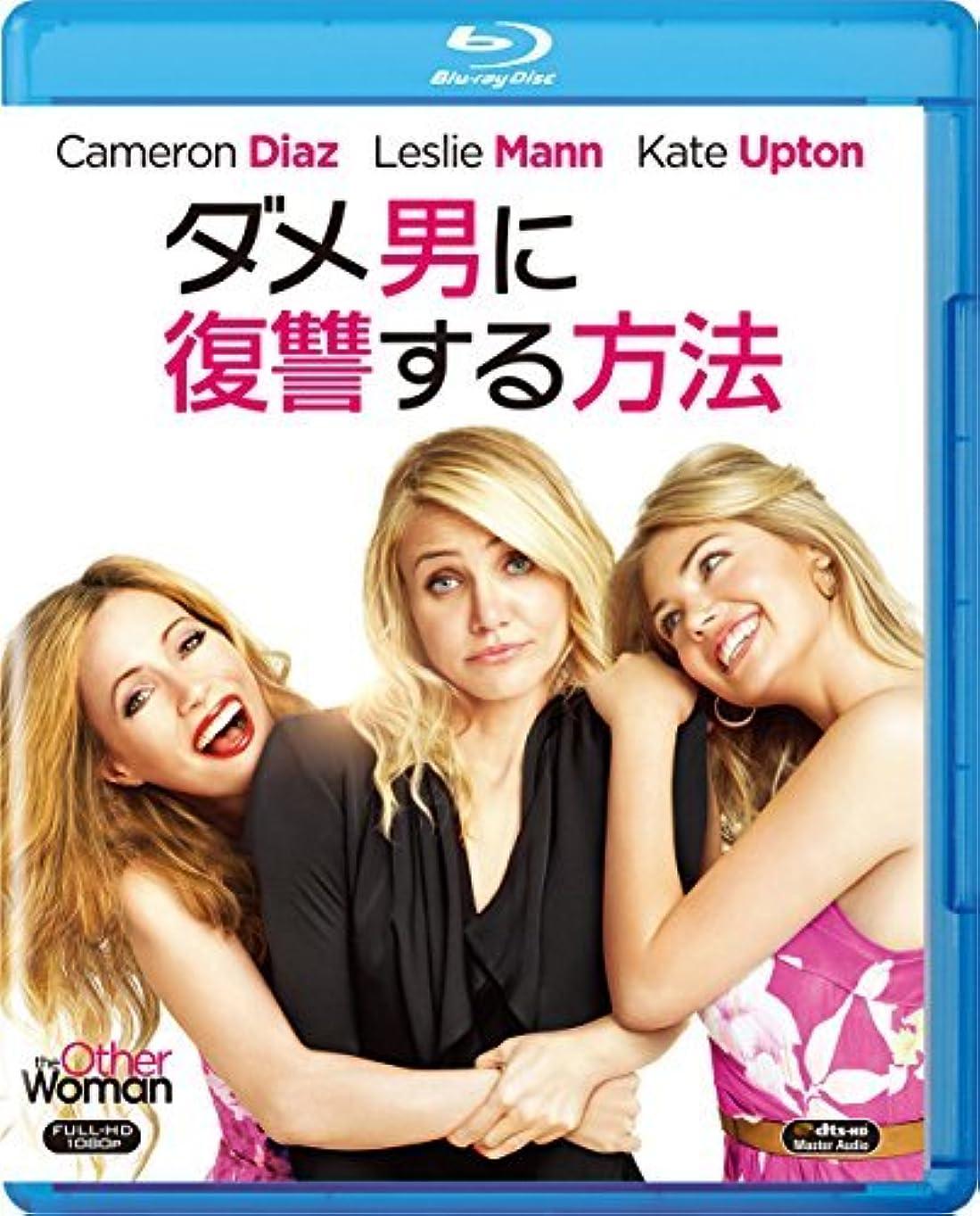自治商人労働ダメ男に復讐する方法 [AmazonDVDコレクション] [Blu-ray]