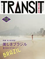 TRANSIT(トランジット)25号  美しきブラジル (講談社 Mook(J))