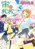 宙のまにまに(5) (アフタヌーンコミックス)