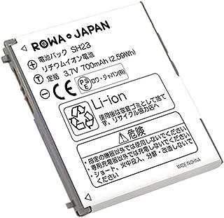 NTTドコモ Docomo SH-07B SH-08B SH-09B の SH23 互換 バッテリー 【ロワジャパンPSEマーク付】