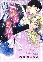S秘書と青い瞳のお嬢様 (ミッシィコミックスYLC DX Collection)