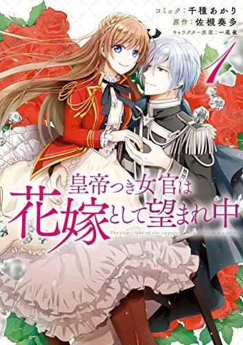 皇帝つき女官は花嫁として望まれ中: 1【電子限定描き下ろしマンガ付】 (ZERO-SUMコミックス)の詳細を見る