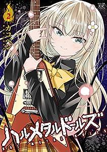 ハルメタルドールズ 2巻 (まんがタイムKRコミックス)