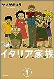 イタリア家族 風林火山(分冊版) 【第1話】 (本当にあった笑える話)