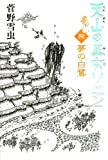 天山の巫女ソニン(4) 夢の白鷺