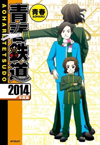 青春鉄道 2014年度版 (MFコミックス ジーンシリーズ)の詳細を見る