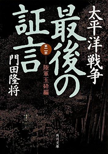 太平洋戦争 最後の証言  第二部 陸軍玉砕編 (角川文庫)