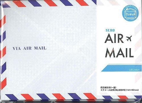 エアメール【ワンタッチ】封筒 洋型2号 10枚入り