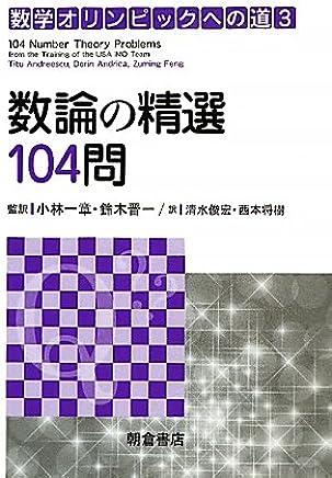 数論の精選104問 (数学オリンピックへの道)