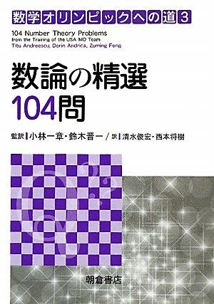 数論の精選104問 (数学オリンピックへの道)の詳細を見る