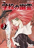 学校の幽霊 DVDコレクション Vol.3[DVD]