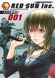 レッドサン・インク(1) (サンデーGXコミックス)