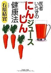 【 医者いらずの「にんじんジュース」健康法 】