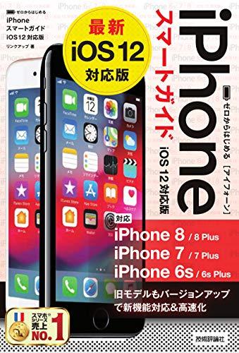 7d7a757114ec iPhone 7 / 7 Plus(第10世代アイフォーン)の説明と仕様 | iPod/iPad ...