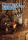 異世界転生者のための創作BOOK