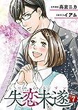 失恋未遂 : 7 (ジュールコミックス)