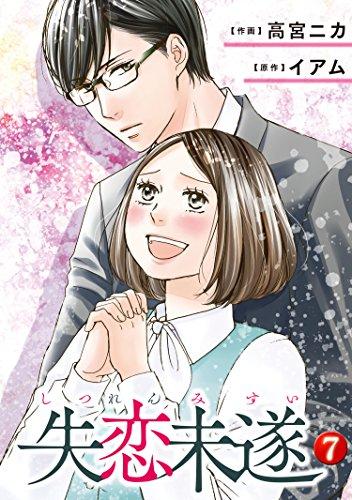 失恋未遂 : 7 (ジュールコミックス) | 高宮ニカ, イアム | 女性マンガ ...