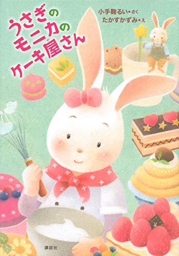 うさぎのモニカのケーキ屋さん (わくわくライブラリー)