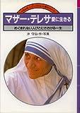 マザー・テレサ愛に生きる―めぐまれない人びとにささげる一生 (くもんのノンフィクション・愛のシリーズ 4)