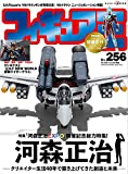 フィギュア王№256 (ワールドムック№1198)