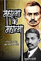 Mahatma Ke Mahatma Shrimad Rajchandra Aur Mahatma Gandhi