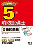 ラクラク解ける!5類消防設備士 合格問題集