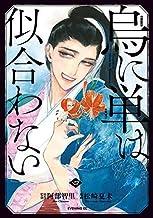 烏に単は似合わない コミック 1-4巻セット [コミック] 阿部智里; 松崎夏未