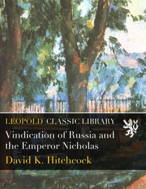 支援気づくなる詩人Vindication of Russia and the Emperor Nicholas