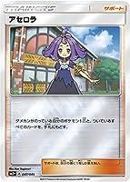 ポケモンカードゲーム/PK-SM2+-047 アセロラ
