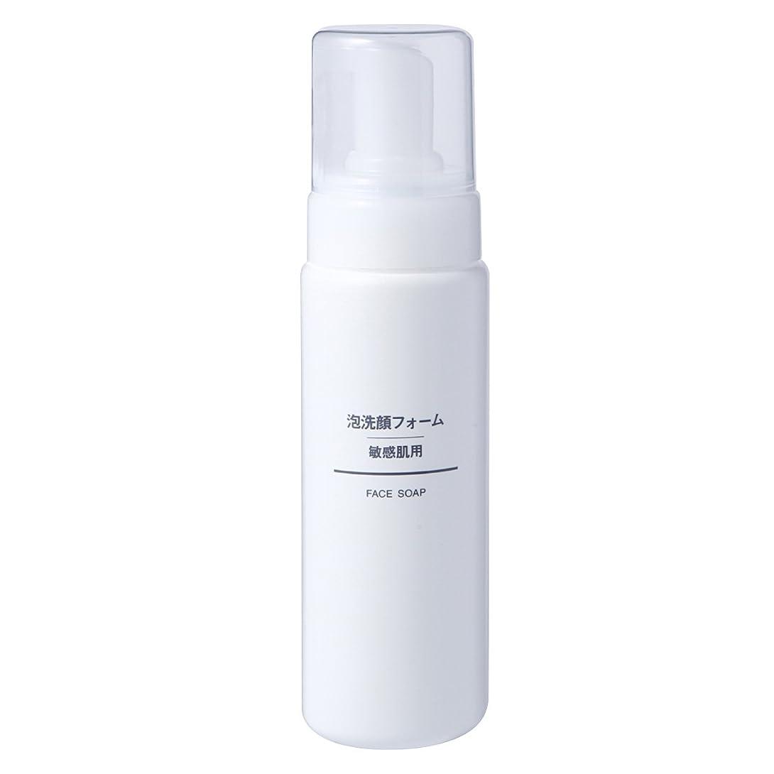 フローグリップカメラ無印良品 泡洗顔フォーム 敏感肌用 200ml