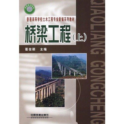 Colleges and Universities New series of materials in Civil Engineering: Bridge Engineering (Vol.1)