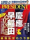 最強私学のウラ側 慶應&早稲田(プレジデント2020年4/17号)