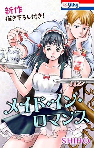 メイド・イン・ロマンス【新作描き下ろし付き】 (花とゆめコミックス)
