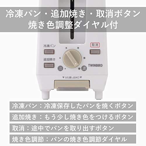 ツインバード工業ポップアップトースタースリム11cm2枚焼き縦型ホワイトTS-D404W