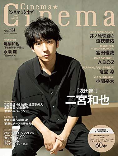 Cinema★Cinema(89) [雑誌]: POTATO 2020年10月号別冊