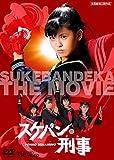 スケバン刑事[DVD]