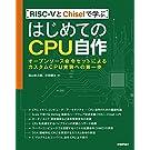 RISC-VとChiselで学ぶ はじめてのCPU自作 ――オープンソース命令セットによるカスタムCPU実装への第一歩