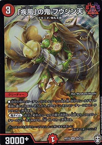 デュエルマスターズ DMRP15 S4/S11 「疾風」の鬼 フウジン天 (SR スーパーレア) 幻龍×凶襲ゲンムエンペラー!!! (DMRP-15)