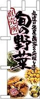 卓上ミニのぼり旗 旬の野菜 ピンク No.22584 (受注生産)