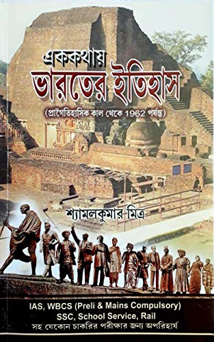 Indian History in a Word - for WBCS (Preli&Mains), IAS, School Service Commission, SSC, PSC, Rail, Other Competitive Exams